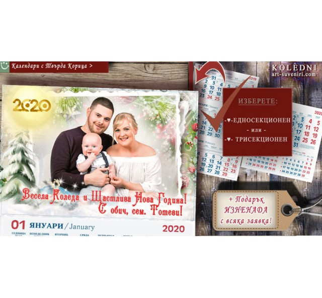 Календар с акцент върху Снимката и тема Коледна Елха №11-1- Семейни Сувенири