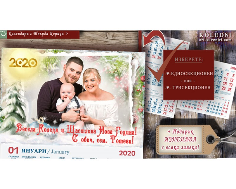 Календар с акцент върху Снимката и тема Коледна Елха №11-1