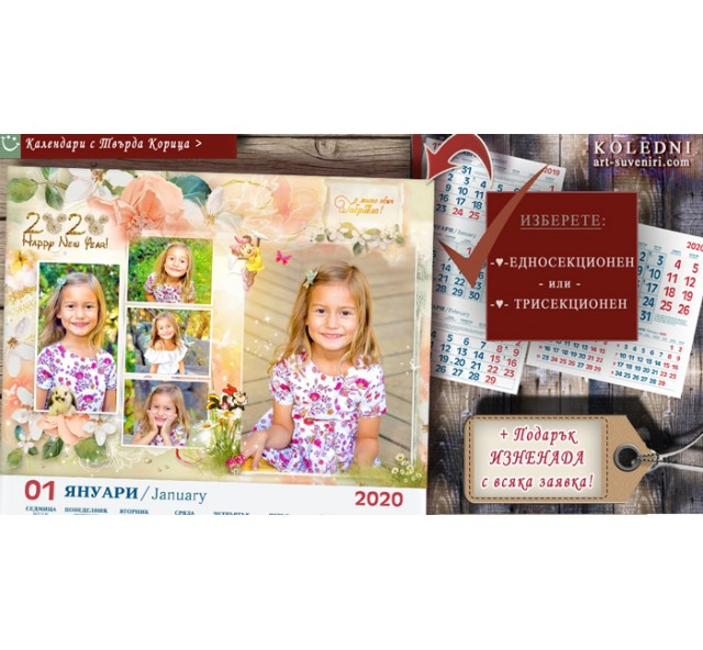 Календари Флория с Колаж от 5 Снимки и надпис №11-1К- Семейни Сувенири и