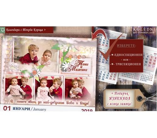 """Календари """"Мулти Рамка 4"""" с Колаж от Снимки и Коледно Пожелание №11-1К››177"""