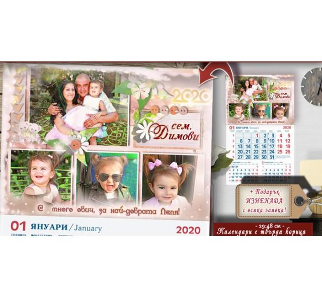 Календари Мулти Рамка 4 с Колаж от Снимки и Коледно Пожелание №11-1К- Семейни