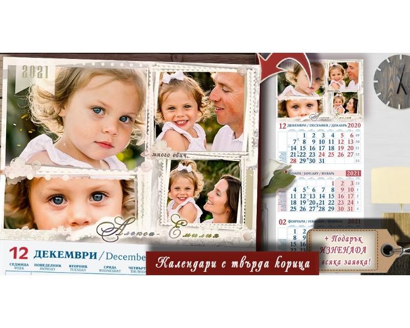 Календари с Колаж от 3 или 4 Снимки и Изчистена тема №11-1К