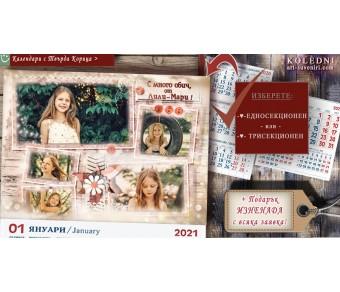 Календари с Колаж от 5 Снимки и Надписи по избор №11-5К - ☆.。.:* Коледни Арт Календари | Магнити | Фото