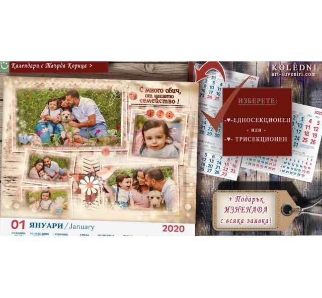 Календари с Колаж от 5 Снимки и Надписи по избор №11-5К- Семейни Сувенири и