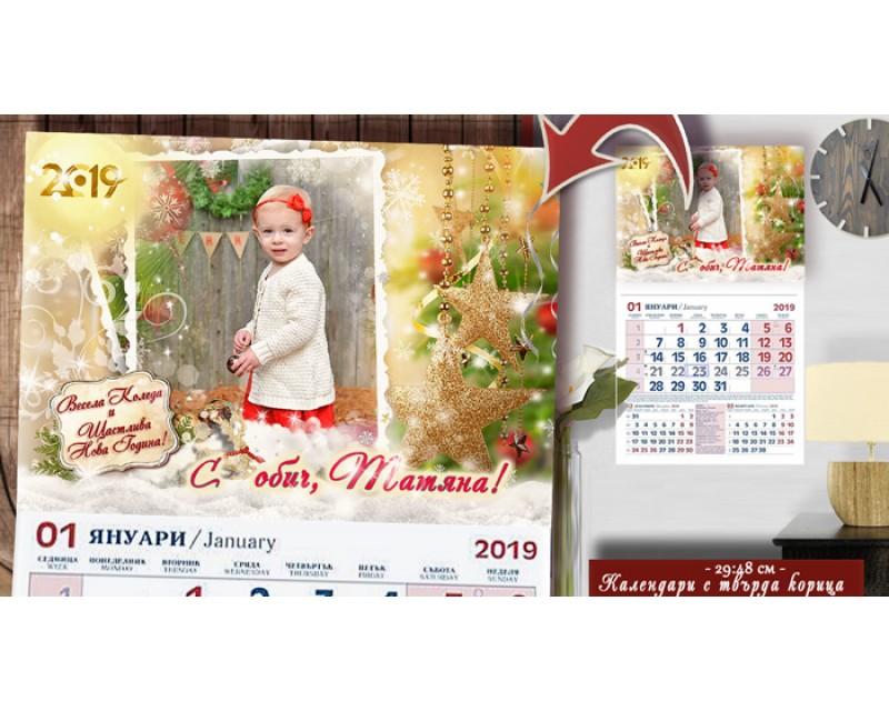"""Дизайн """"Stars"""" и Снимка :: Коледни Календари №11-4"""
