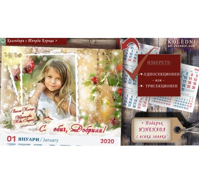 Дизайн Stars и Снимка :: Коледни Календари №11-4- Семейни Сувенири и Магнити със