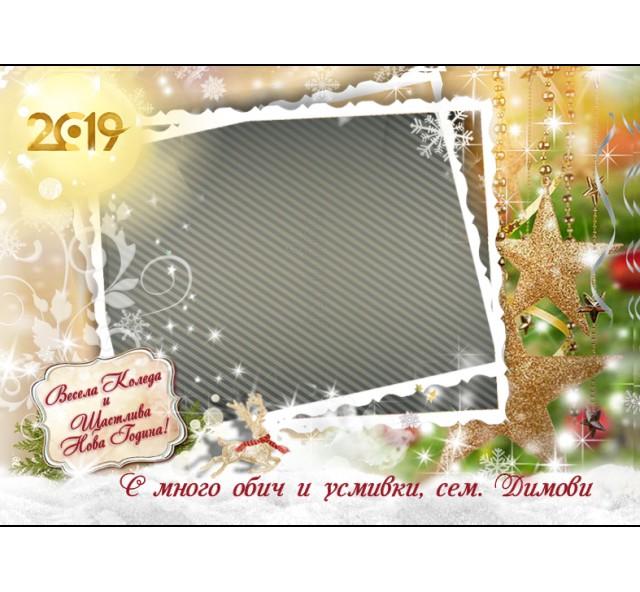 Създай сам: Календар Stars с Любима Снимка №11-1К- Създай сам с e-Designer
