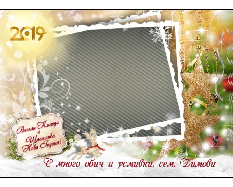 Създай сам: Календар Stars с Любима Снимка №11-1К