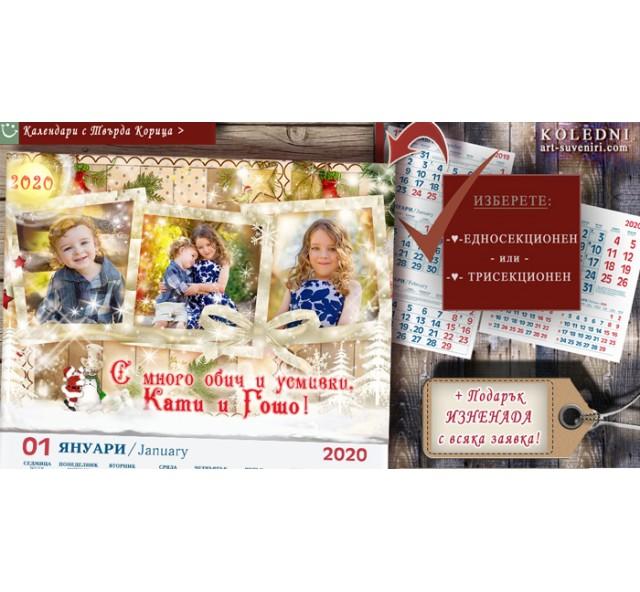 Фото Календари Трио с Колаж от Снимки :: Коледни Подаръци №13-3- Семейни