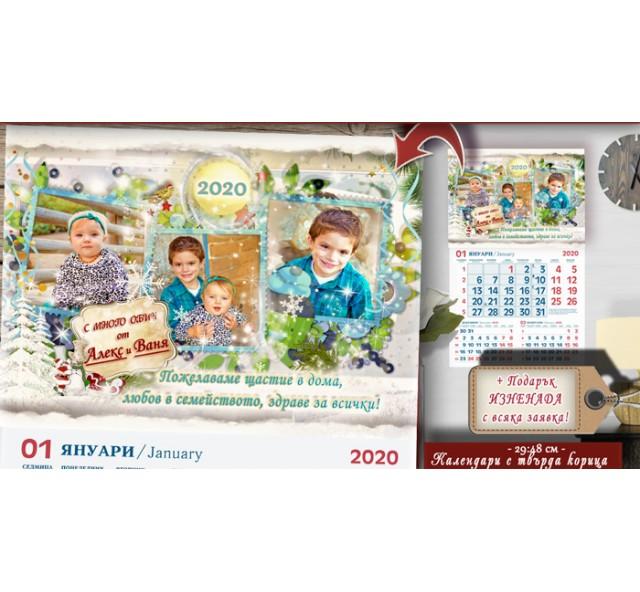 Календари Трио с Колаж от Снимки и Коледна Тема Тюркоаз №11-4- Семейни