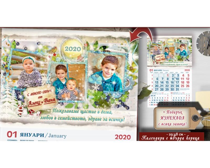 """Календари """"Трио"""" с Колаж от Снимки и Коледна Тема Тюркоаз №11-4"""
