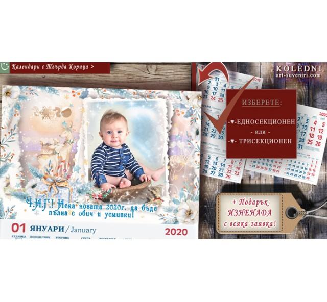 Календари с любима снимка и дизайн Viva №11-4- Семейни Сувенири и Магнити със