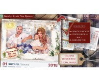 """Календари с Акцент върху Снимката :: Дизайн """"Бяла Приказка"""" №11-1К"""