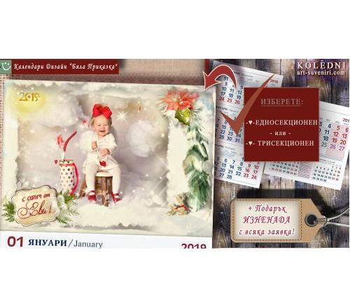 """Календари с Акцент върху Снимката :: Дизайн """"Бяла Приказка"""" №11-1К››110"""