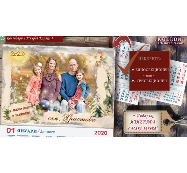 Календари с Акцент върху Снимката :: Дизайн Бяла Приказка №11-1К- Семейни