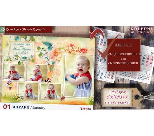 """Календари """"Флория"""" с Колаж от 5 Снимки и надпис №11-1К››196"""