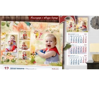 """Календари """"Флория"""" с Колаж от 5 Снимки и надпис №11-1К"""