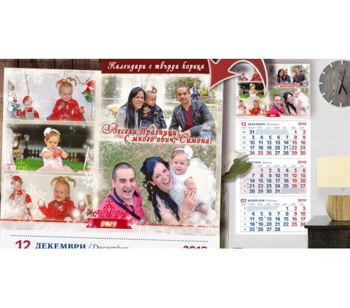 """Календари """"Фото сесия"""" с Колаж от 5 снимки и изчистен дизайн №11-1К››195"""