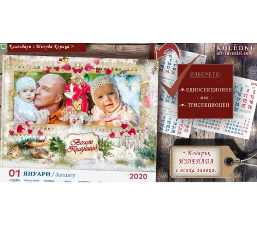 Календари с 2 снимки и Винтидж Тема в цветове по избор | Детски Арт Календари №11-1К››220