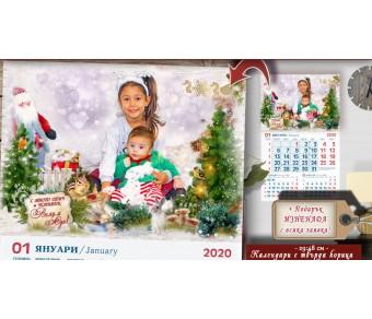 Календари с горска тема и снимка | Детски Арт календари №11-1К