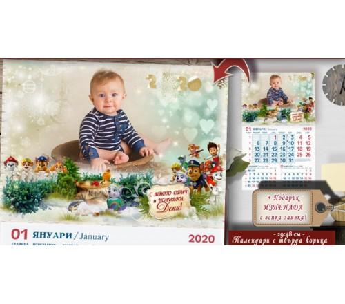 Календари със Снимка и Любими Детски Герои | Детски Арт Календари №11-1К››218