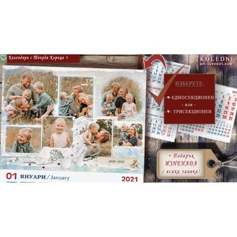 Календари с Колаж от 7 Снимки | Календари с твърда гланц корица №14-4К