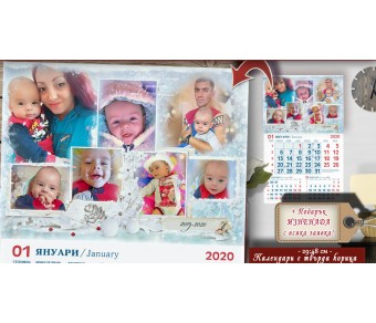 Календар с Колаж от 7 Снимки  | Календари с твърда гланц корица №14-4К |  ☆.。.:* Коледни Подаръци