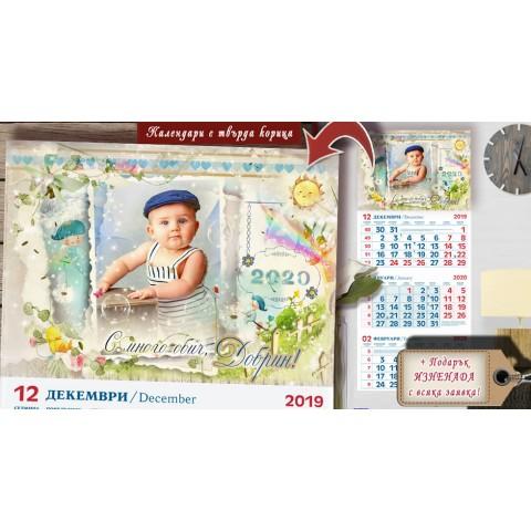"""Календари """"Lovely"""" за Момченце :: №11-1К"""