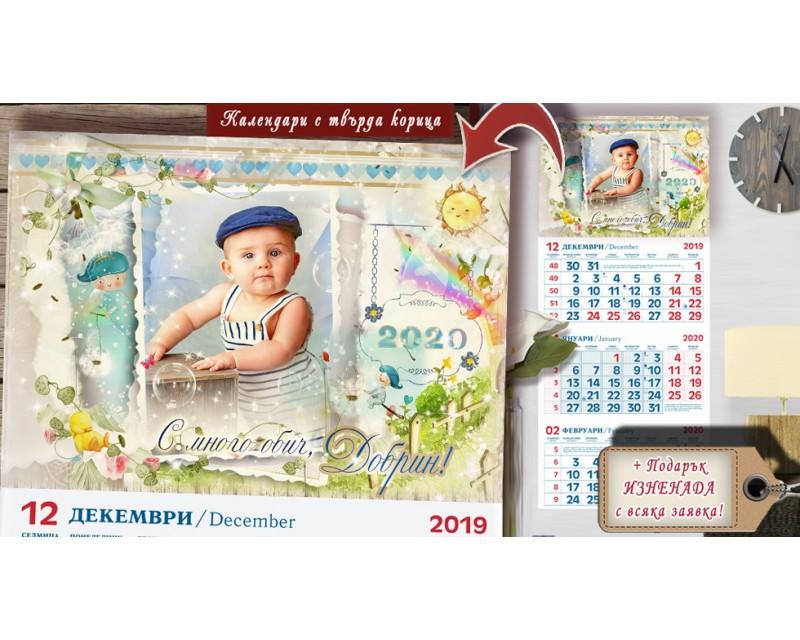 """Календари с неколедна тема """"Lovely 2"""" за момченце №11-1К"""