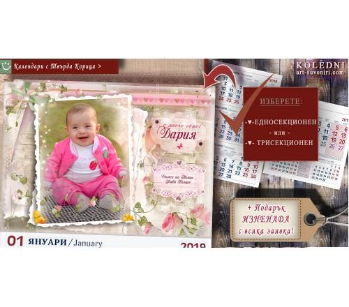 "Календари с Дизайн ""Lovely"" и Снимка :: №13-1К››104"
