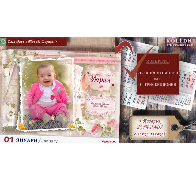 Календари с Дизайн Lovely и Снимка :: №13-1К- Семейни Сувенири и Магнити със Снимка :: Дизайн Весела Коледа