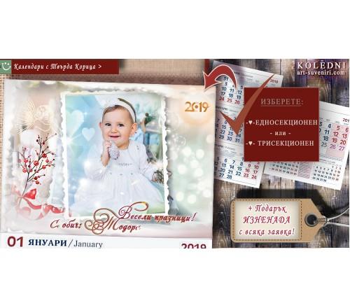 Календари с Портретна снимка в Рамка №11-1››175