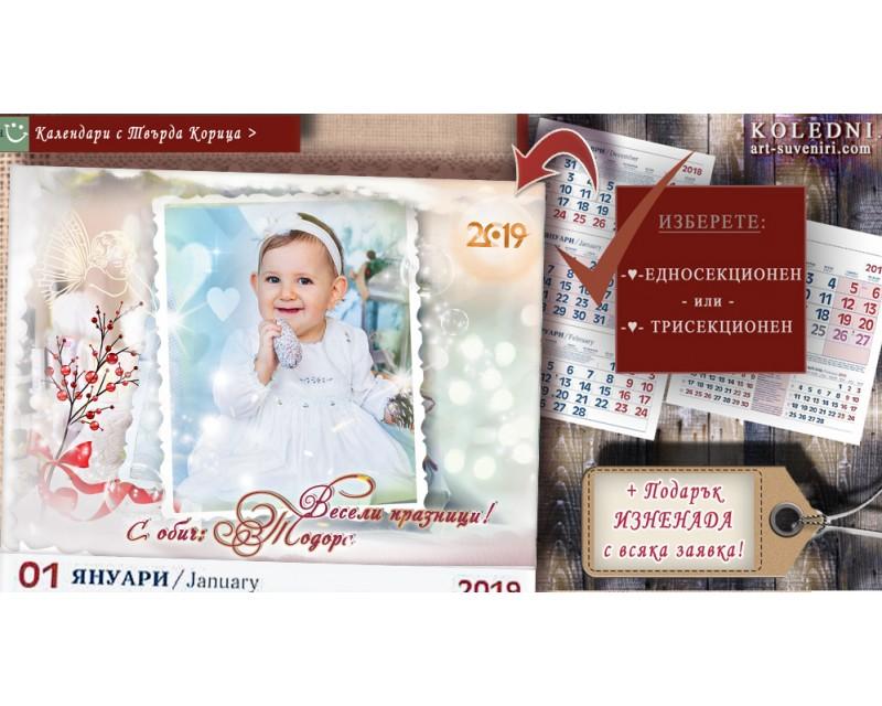 Календари с Портретна снимка в Рамка №11-1