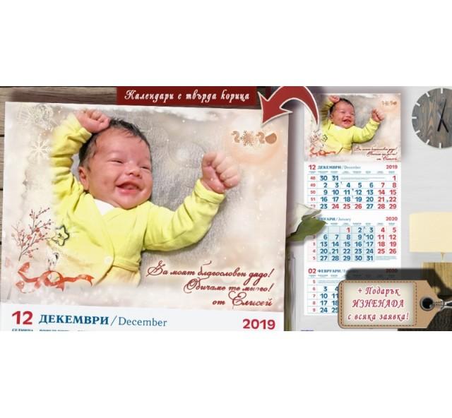 Календари с Акцент върху Снимката и Дискретна рамка №11-1