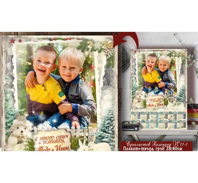 Еднолистов Календар ★ Постер с Твърда основа | Синя тема Junior №11-1П- Семейни