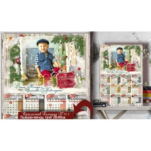 Еднолистов Календар ★ Постер с Твърда основа | Изберете дизайн №11-1П