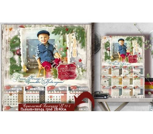 Еднолистов Календар ★ Постер с Твърда основа   Изберете дизайн №11-1П - ☆.。.:* Коледни Арт Календари  ››199