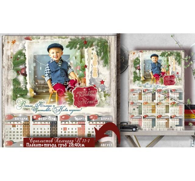 Еднолистов Календар ★ Постер с Твърда основа | Изберете дизайн №11-1П-