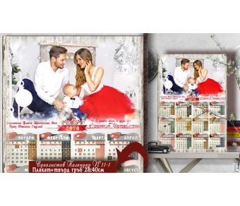 Еднолистов Календар ★ Постер с Твърда основа   Изберете дизайн №11-1П - ☆.。.:* Коледни Арт Календари  
