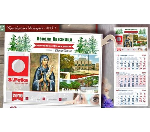 Фирмен Календар с 3 снимки и Лого :: Рекламни Календари №11-4››174