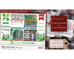 """Рекламни Календари """"Елхи"""" с Ваше Лого и Колаж от Снимки №11-4"""
