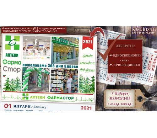"""Рекламни Календари """"Елхи"""" с Ваше Лого и Колаж от Снимки №11-4 ☆.。.:* Коледни Арт Календари   Фирмени"""