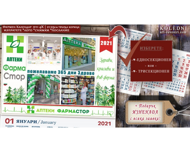 Стенен Календар с Твърда Корица и Дизайн