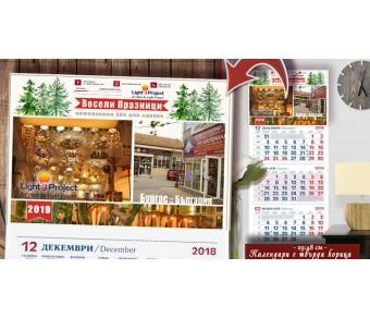 Фирмен Календар с 3 снимки и Лого :: Рекламни Календари №11-4