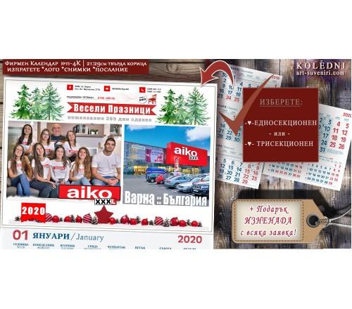 Календар за Коледа с Колегите