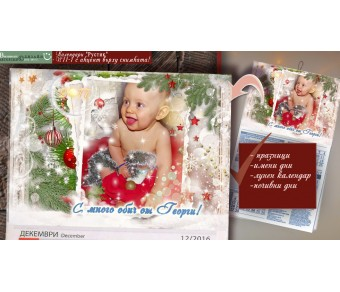 Календари с Рустик дизайн и Снимка :: Едносекционни Календари №11-1К