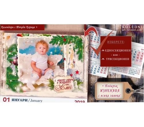 Календари с Рустик дизайн и Снимка :: Едносекционни Календари №11-1К››97