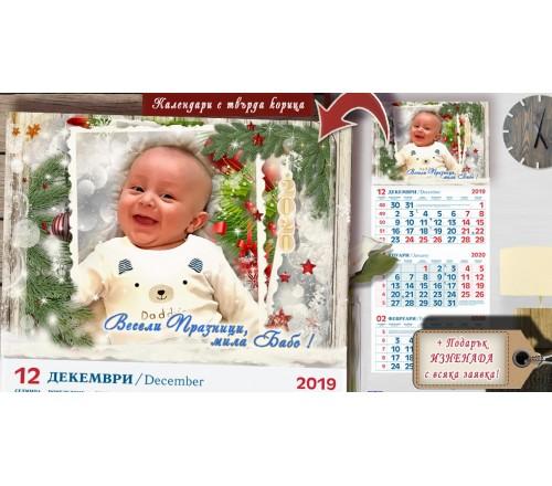 Календари с Рустик дизайн и Снимка :: Едносекционни Календари №11-1К - ☆.。.:* Коледни Арт Календари |››97