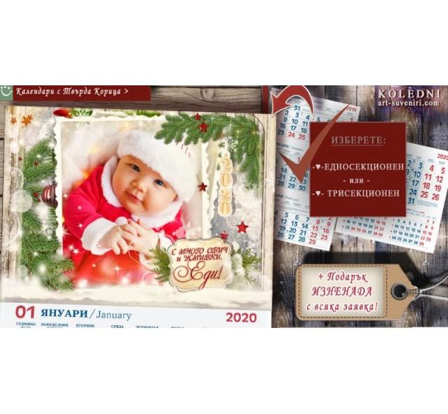 Календари с Рустик дизайн и Снимка :: Едносекционни Календари №11-1К- Семейни