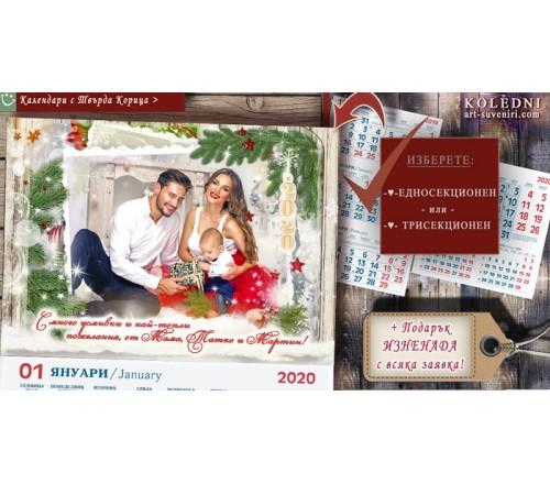 Трисекционни Календари с Коледен дизайн и Снимка :: №13-1К - ☆.。.:* Коледни Арт Календари | Магнити | Фото››98